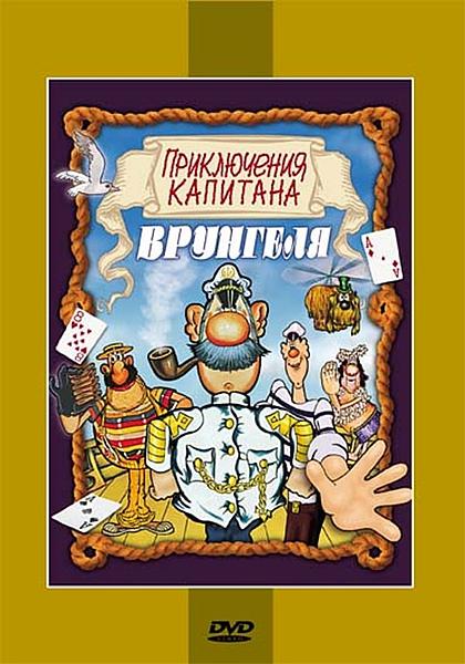 Приключения капитана Врунгеля (региональноеиздание) приключения капитана врунгеля ремастированный dvd