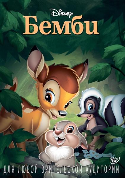 Бемби (региональноеиздание) (DVD) BambiПо сюжету мультфильма Бемби однажды утром на маленькой, освещенной весенним солнцем, лесной полянке родился олененок. На нового лесного принца сбежались и слетелись посмотреть все звери и птицы. Олененка назвали Бемби.<br>