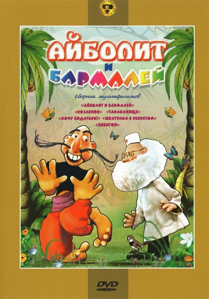 Айболит и Бармалей. Сборник мультфильмов (региональное издание)