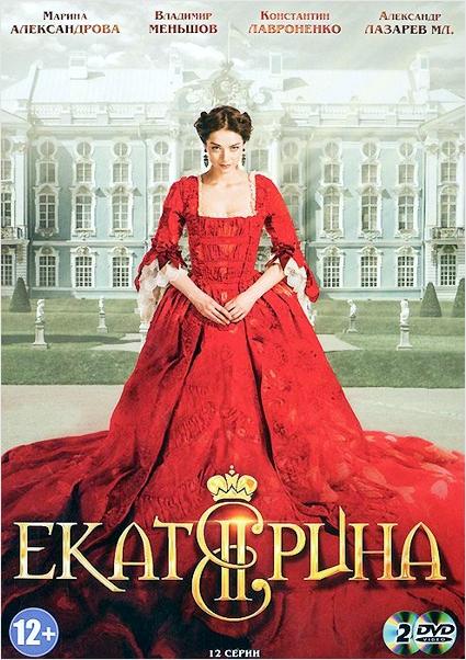 Екатерина (2 DVD)