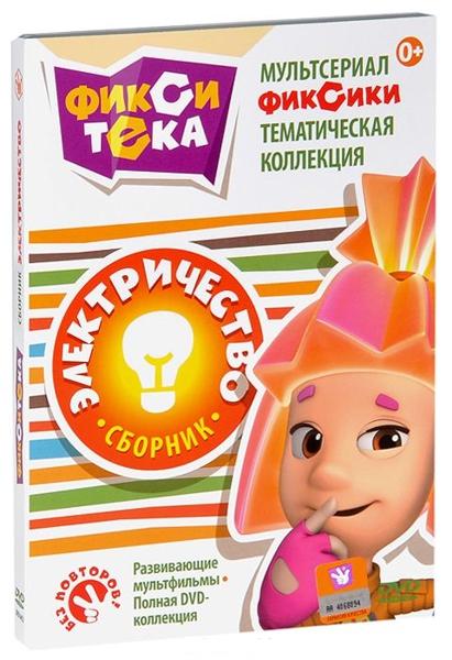 Фикситека. Электричество (региональное издание) (DVD) испанец региональное издание