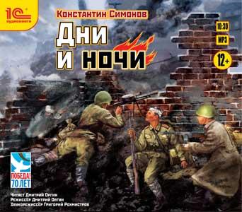 Константин Симонов Дни и ночи (цифровая версия) (Цифровая версия) дни и ночи cdmp3