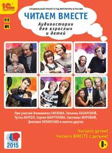 Читаем вместе. Аудиоистории для взрослых и детей (цифровая версия) (Цифровая версия)