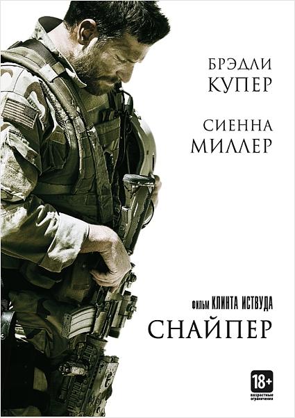 Снайпер (региональное издание) American Sniper