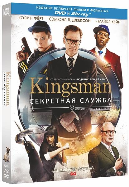 Kingsman: Секретная служба (DVD + Blu-ray) Kingsman: The Secret Service
