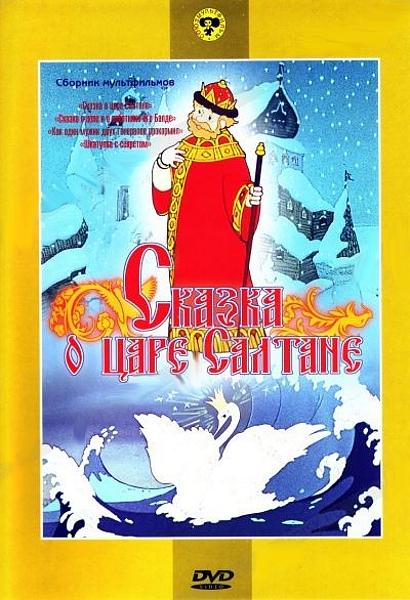 Сказка о царе Салтане. Сборник мультфильмов (региональноеиздание)