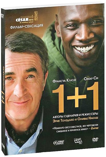 1+1 (DVD) IntouchablesПо сюжету фильма 1+1 богатый аристократ Филипп, пострадавший в результате несчастного случая, нанимает в помощники молодого человека из предместья<br>