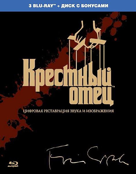 Крестный отец. Трилогия (4 Blu-ray) The Godfather / The Godfather II / The Godfather III