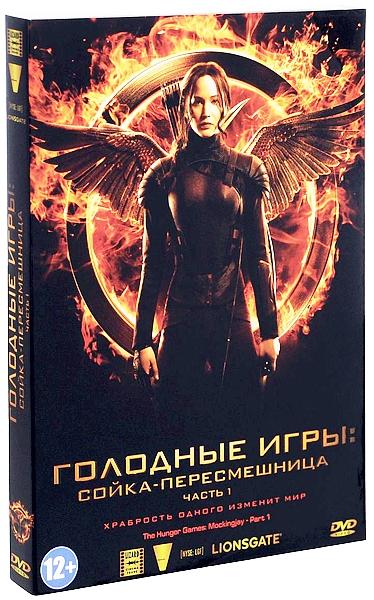 Голодные игры. Сойка-пересмешница. Часть 1 The Hunger Games: Mockingjay – Part 1Фильм Голодные игры. Сойка-пересмешница. Часть 1 &amp;ndash; продолжает историю борьбы за выживание. 75-ые Голодные игры изменили все. Китнисс нарушила правила, и непоколебимое до той поры деспотичное правление Капитолия пошатнулось.<br>