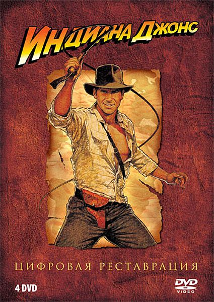 Индиана Джонс: Коллекция (4 DVD) Raiders of the Lost Ark / Indiana Jones and the Temple of Doom / Indiana Jones and the Last Crusade / Indiana Jones and the Kingdom of the Crystal Skull