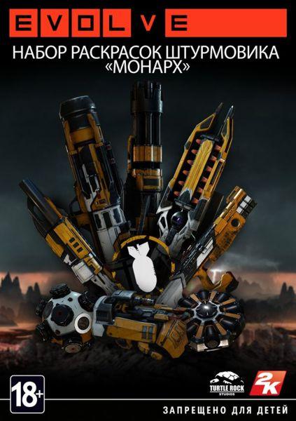 Evolve. Набор раскрасок «Монарх» для штурмовиков  лучшие цены на игру и информация о игре