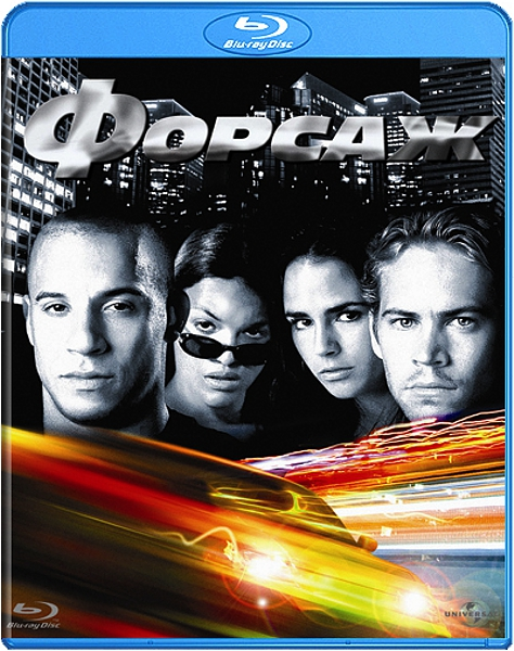 Форсаж (Blu-ray) The Fast and the Furious
