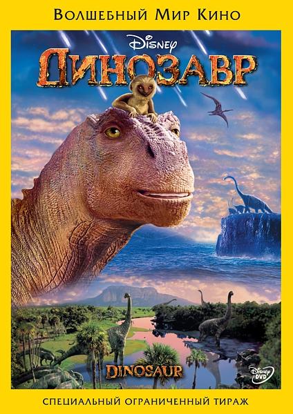 Динозавр (региональноеиздание) (DVD) DinosaurПолнометражный мультфильм Динозавр от студии Walt Disney, ставший одним из самых интересных событий последнего времени в мире мультипликации<br>