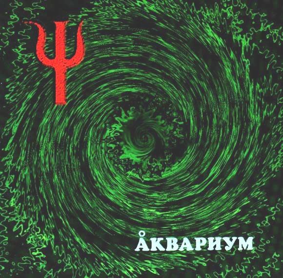 Аквариум. Пси (LP) cover pl42031 01