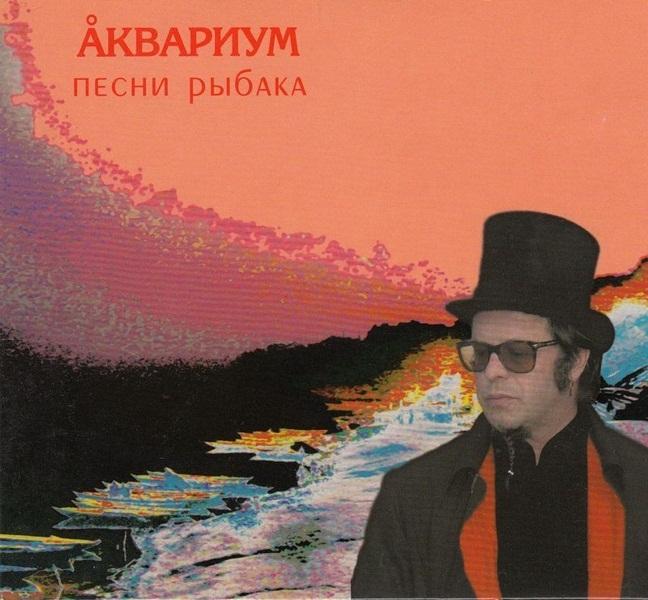 Аквариум. Песни рыбака (LP)