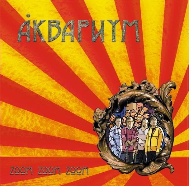 Аквариум. Zoom Zoom Zoom (LP)Аквариум. Zoom Zoom Zoom – восемнадцатый «естественный» альбом группы «Аквариум», вышедший в 2005 году.<br>