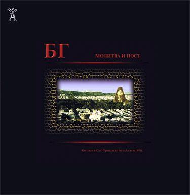 Борис Гребенщиков. Молитва и пост (2 LP)Борис Гребенщиков. Молитва и пост – концертный альбом БГ, впервые изданный в 2001 году.<br>