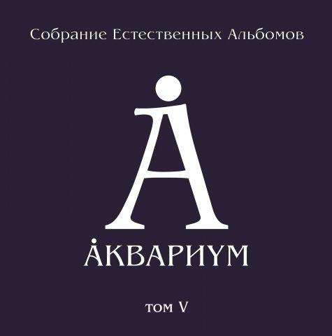 Аквариум. Собрание естественных альбомов. Том V (5 LP) виниловая пластинка аквариум собрание естественных альбомовтом 2