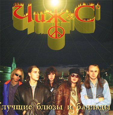 Чиж & Co. Лучшие блюзы и баллады (LP)