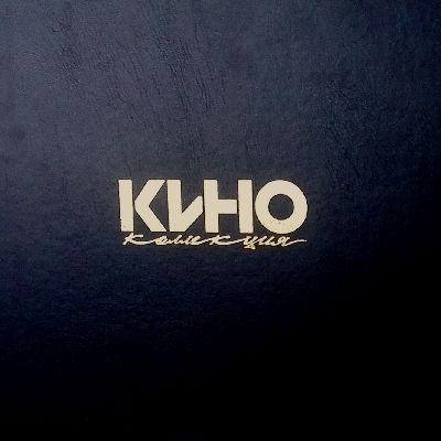 Кино. Коллекция (8 LP)Кино. Коллекция &amp;ndash; долгожданное коллекционное издание из восьми грампластинок с записью легендарных альбомов группы &amp;laquo;Кино&amp;raquo; в подарочной коробке.<br>