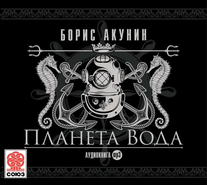 Акунин Борис Планета Вода плед luxberry imperio 10 умбра
