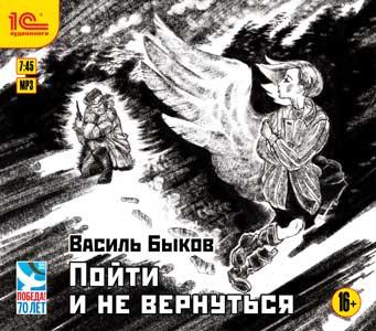 Василь Быков Пойти и не вернуться (Цифровая версия)