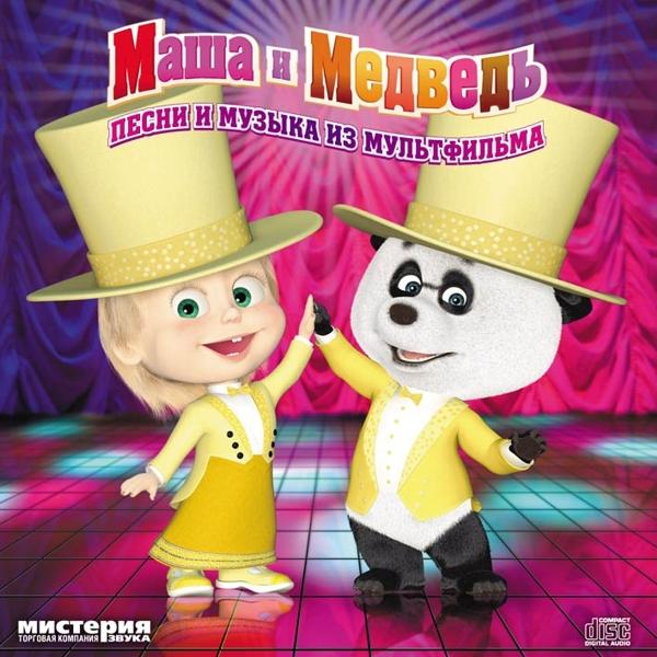 Маша и медведь: Песни и музыка из мультфильма (CD) рождественские песни и колядки сборник для детей с текстами и нотами cd