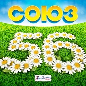 Сборник: Союз 56 (CD)Союз 56 – это компиляция самой лучшей и качественно отечественной поп-музыки.<br>