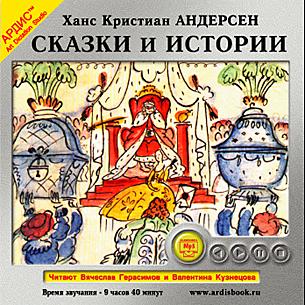 Андерсен Х. К. Сказки и истории (Цифровая версия)