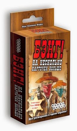 Настольная игра Бэнг! На несколько карточек большеБэнг! На несколько карточек больше &amp;ndash; продолжение настольного бестселлера Бэнг!.<br>