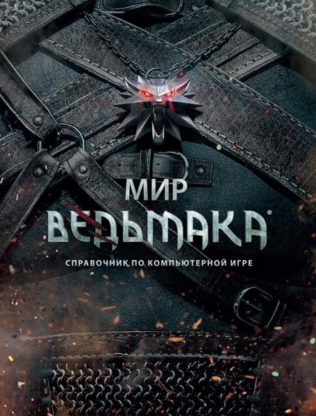 Энциклопедия Мир Ведьмака от 1С Интерес