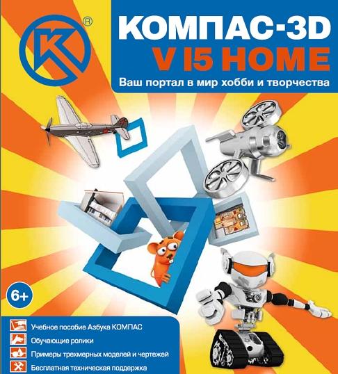 Продление КОМПАС-3D V15 Home на 1 год [Цифровая версия] (Цифровая версия) abbyy lingvo x6 многоязычная домашняя версия цифровая версия