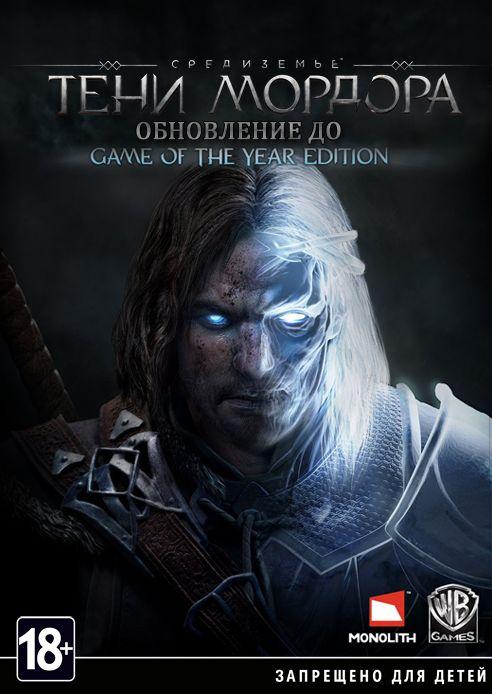 Средиземье: Тени Мордора. Обновление до GOTY Edition  лучшие цены на игру и информация о игре