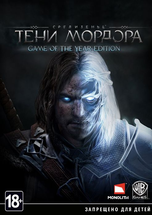 Средиземье: Тени Мордора. Game of the Year Edition [PC, Цифровая версия] (Цифровая версия)