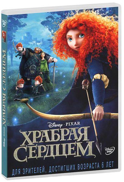 Храбрая сердцем (региональноеиздание) (DVD) BraveИскусной лучнице Мериде приходится выбирать свой путь в жизни самостоятельно, и однажды она отказывается следовать древним традициям королевства в мультфильме Храбрая сердцем<br>