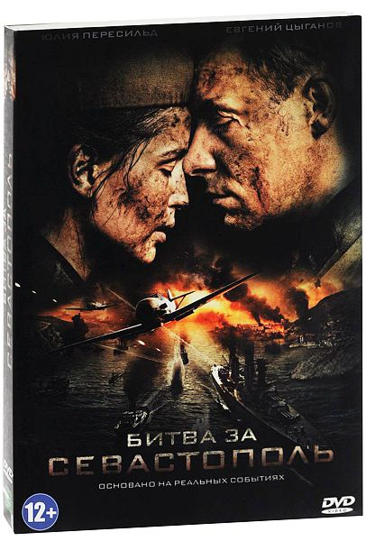 Битва за Севастополь (DVD)