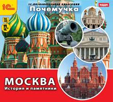 Почемучка. Москва. История и памятники