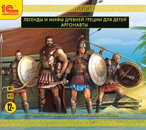 Кун Николай Легенды и мифы Древней Греции для детей. Аргонавты (цифровая версия) (Цифровая версия)