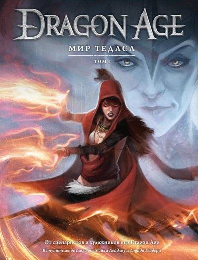 Энциклопедия Dragon Age. Мир Тедаса. Том 1 от 1С Интерес