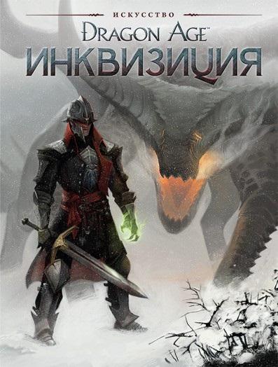 Артбук Dragon Age. Инквизиция от 1С Интерес