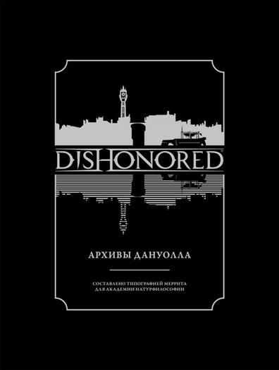 Артбук Dishonored. Архивы Дануолла от 1С Интерес