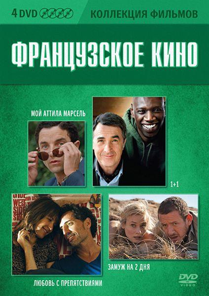 Коллекция фильмов. Французское кино. Часть 1 (4 DVD) от 1С Интерес