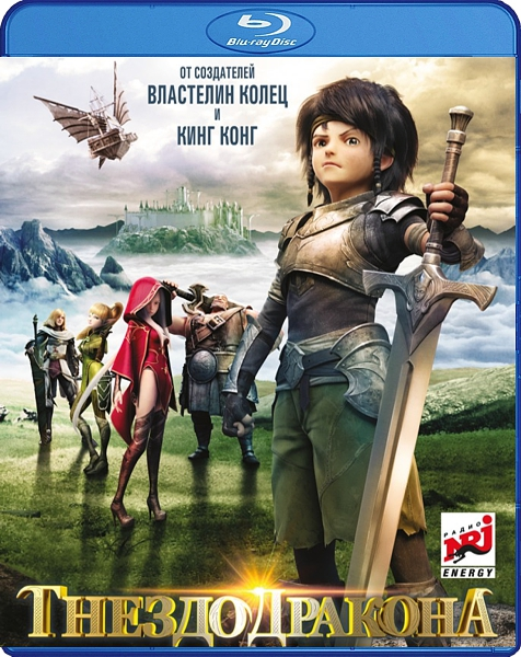 Гнездо дракона (Blu-ray 3D) Dragon Nest: Warriors DawnКто бы мог подумать, что всегда неуклюжий, но несомненно талантливый парень станет великим героем, который спасет свою красивейшую планету от пробудившегося зла в мультфильме Гнездо дракона?<br>