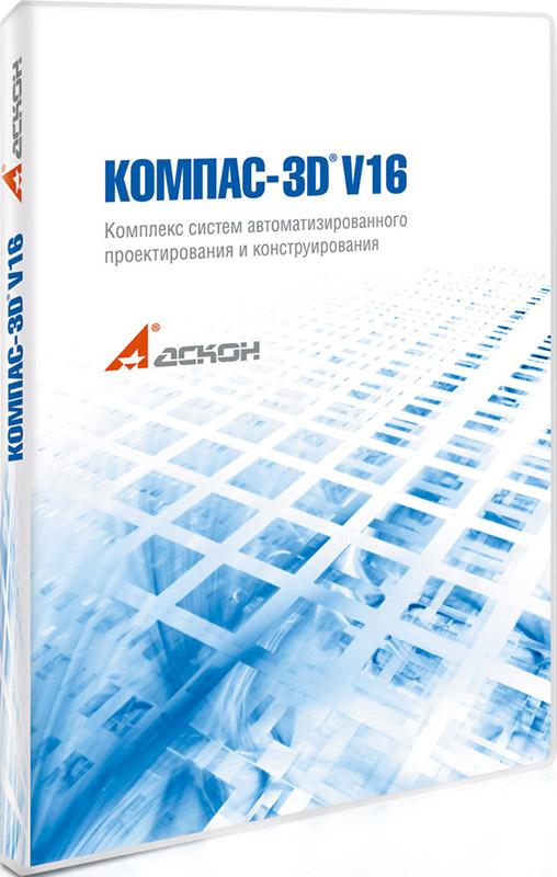 КОМПАС-3D V16КОМПАС-3D V16 – система трехмерного проектирования, ставшая стандартом для тысяч предприятий, благодаря удачному сочетанию простоты освоения и легкости работы с мощными функциональными возможностями твердотельного, поверхностного и прямого моделирования.<br>
