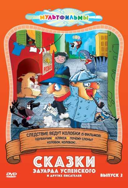 Сказки Эдуарда Успенского и других писателей. Выпуск 2 (DVD) в мире сказок выпуск 2 dvd