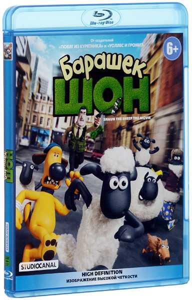 Барашек Шон (Blu-ray) Shaun the Sheep MovieВсеми любимый мультяшный персонаж Барашеек Шон выходит на большой экран в одноименном полнометражном мультфильме.<br>