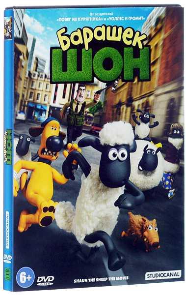 Барашек Шон Shaun the Sheep MovieВсеми любимый мультяшный персонаж Барашеек Шон выходит на большой экран в одноименном полнометражном мультфильме.<br>