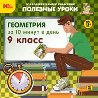 Полезные уроки. Геометрия за 10 минут в день. 9 классПрограмма Полезные уроки. Геометрия за 10 минут в день. 9 класс охватывает весь объем курса геометрии 9-го класса и позволяет за 10 минут ежедневных занятий сделать юного пользователя &amp;laquo;выдающимся геометром&amp;raquo; в глазах учителей и одноклассников.<br>