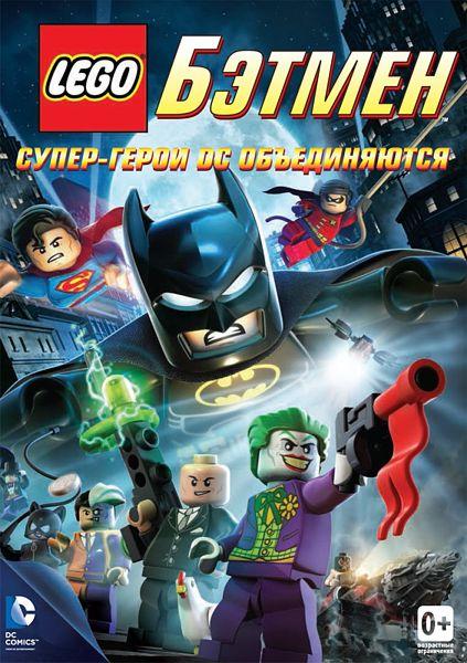 Лего. Бэтмен (региональное издание) LEGO Batman: The Movie – DC Super Heroes Unite