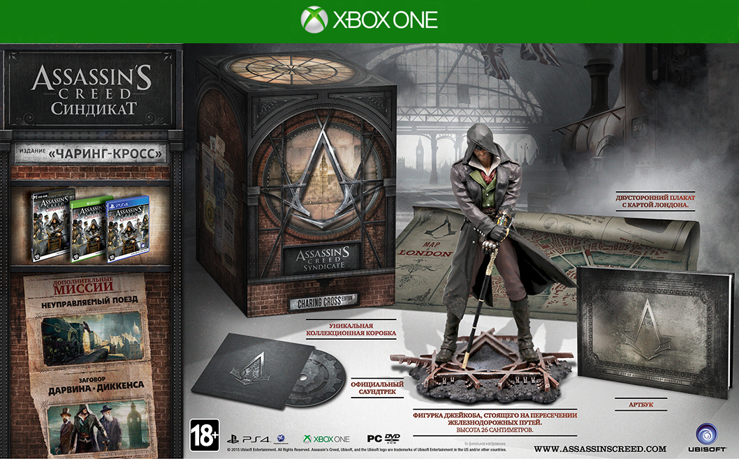 Assassin's Creed: Синдикат. Чаринг-Кросс (Syndicate. Charing Cross) [Xbox One]